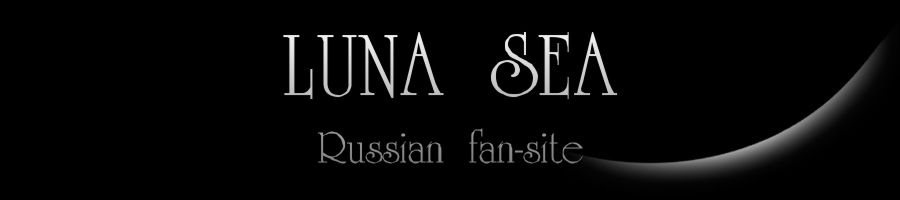 LUNA SEA Russian fan-site